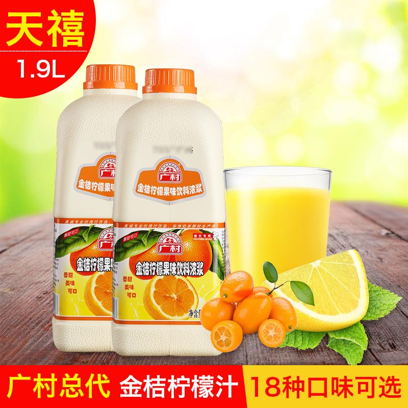 广村超惠金桔柠檬汁1.9L 果味饮料浓浆 浓缩商用果汁奶茶店原料