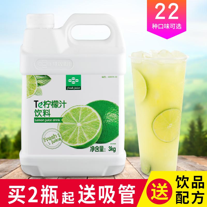 鲜活柠檬汁3kg 商用风味饮料浓浆COCO连锁店浓缩果汁奶茶店原料
