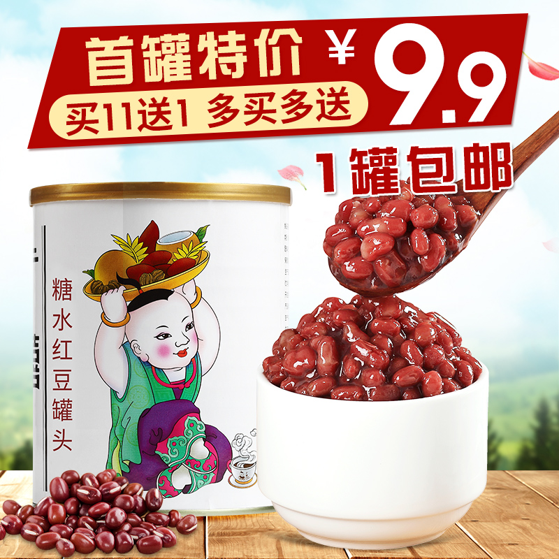 广禧红豆罐头950g 红豆酱蜜熟糖纳蜜豆即食烘焙奶茶店专用原材料