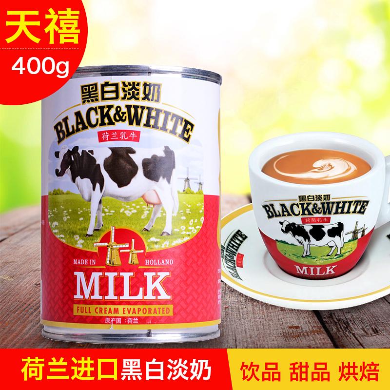 Оригинальный импортный нидерланды черно-белое свет молоко аутентичные полностью смазка свет молоко 400g нидерланды импорт черного белый свет молоко