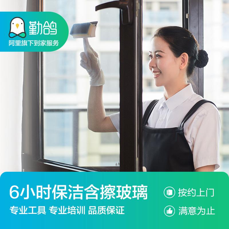 家政服务家庭保洁-3小时保洁+3小时擦玻璃服务(3月1开工)