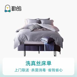 洗真丝床单 免费上门取送 杀菌消毒图片