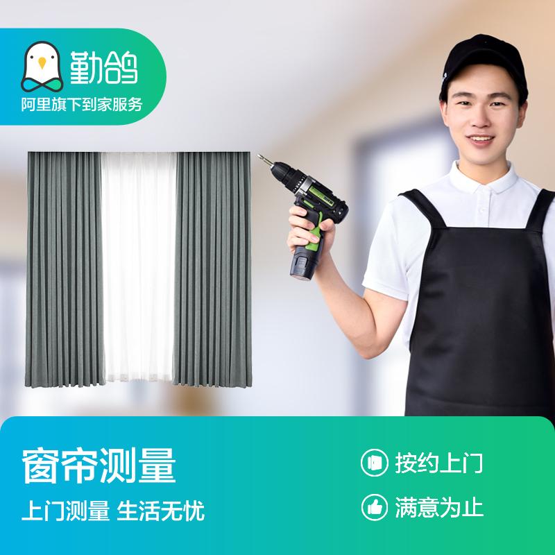 家居安装窗帘测量服务