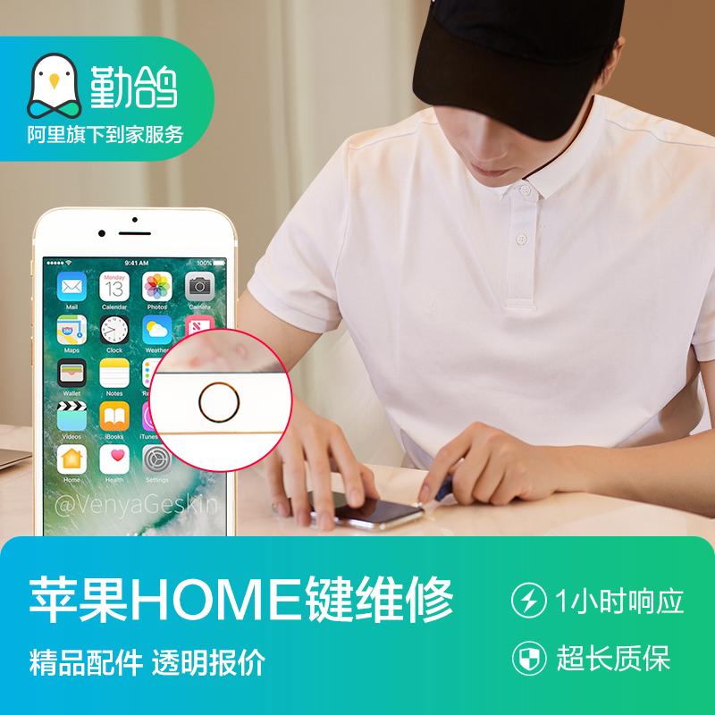 苹果手机修HOME键主键 iPhone6/6 plus/6s/6s plus HOME键主键