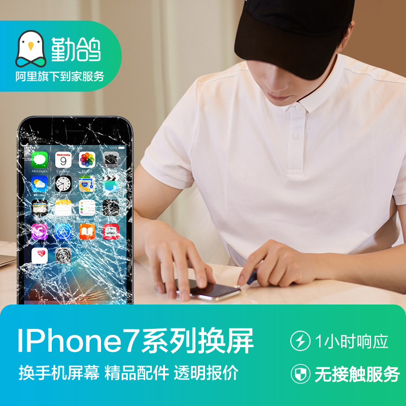 苹果手机更换iphone7 / 7p换屏幕
