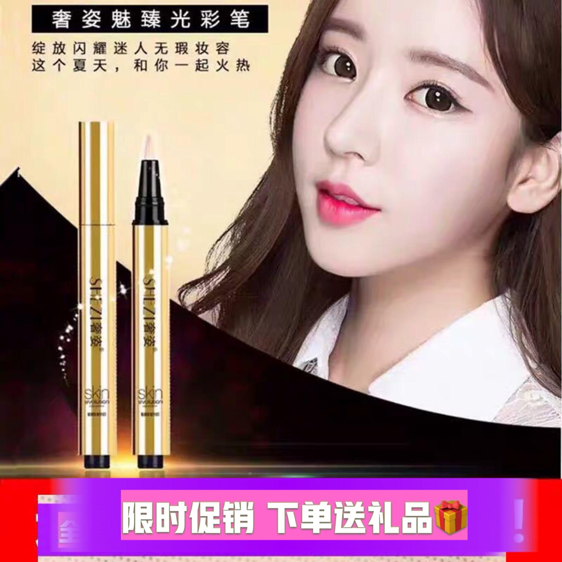丽姐同款新款中国去黑眼圈化妆品光彩笔遮瑕膏斑点痘印包邮