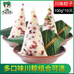 古蜀食者端午川味椒盐红豆粽子新鲜农家手工粽1000g四川特产礼品
