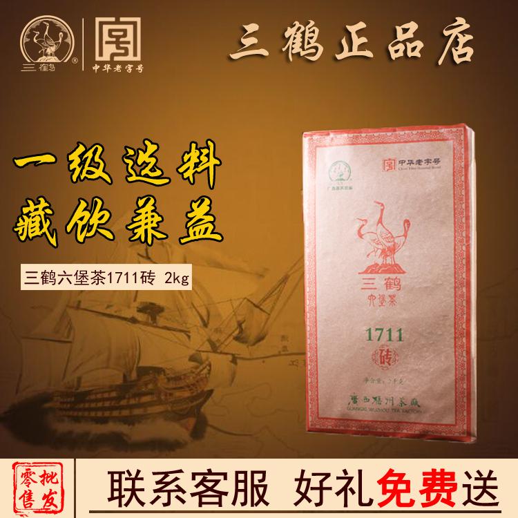 三鹤1711砖六堡茶 梧州茶厂2007年陈化三鹤1711六堡茶砖六堡茶2kg