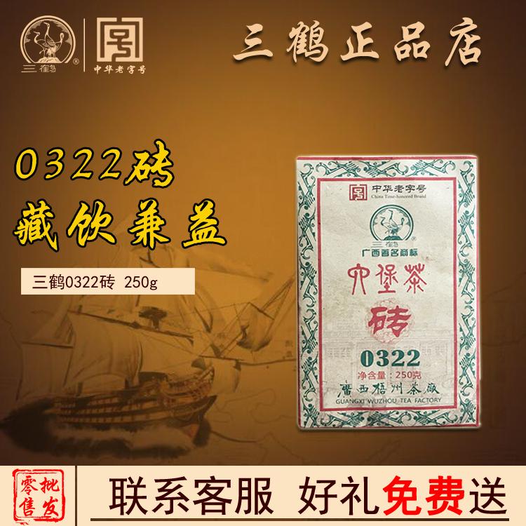 三鹤0322茶砖六堡茶 梧州茶厂三鹤0322茶砖六堡茶砖已涨金花250克