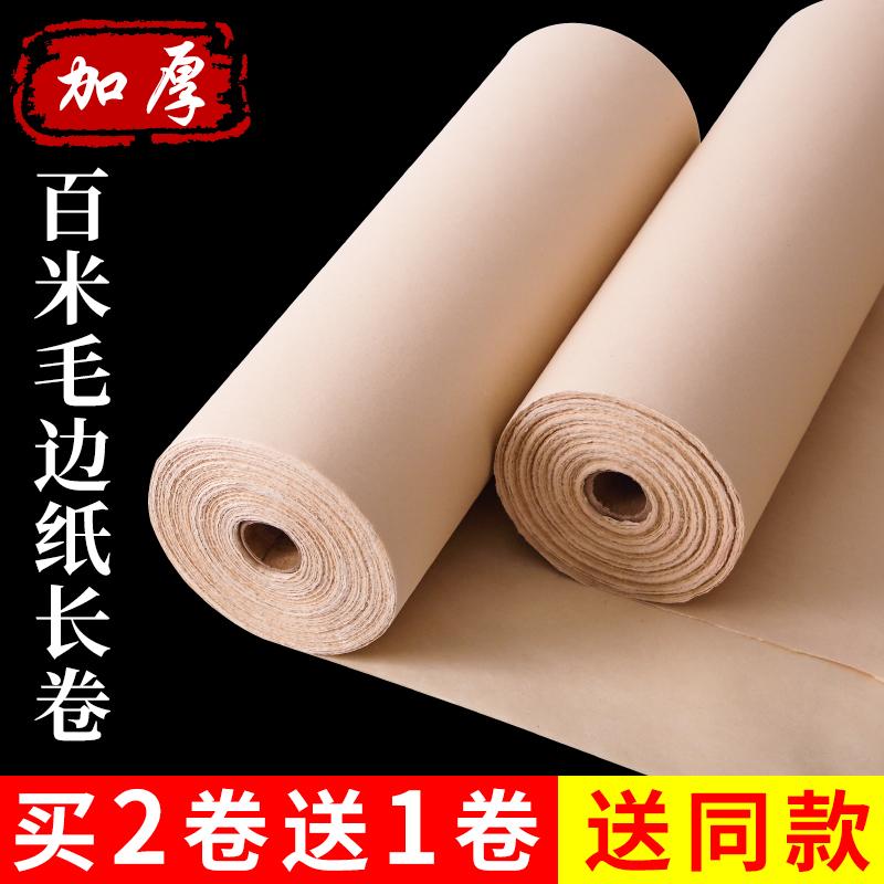 Бумага из бамбука Артикул 609028099137