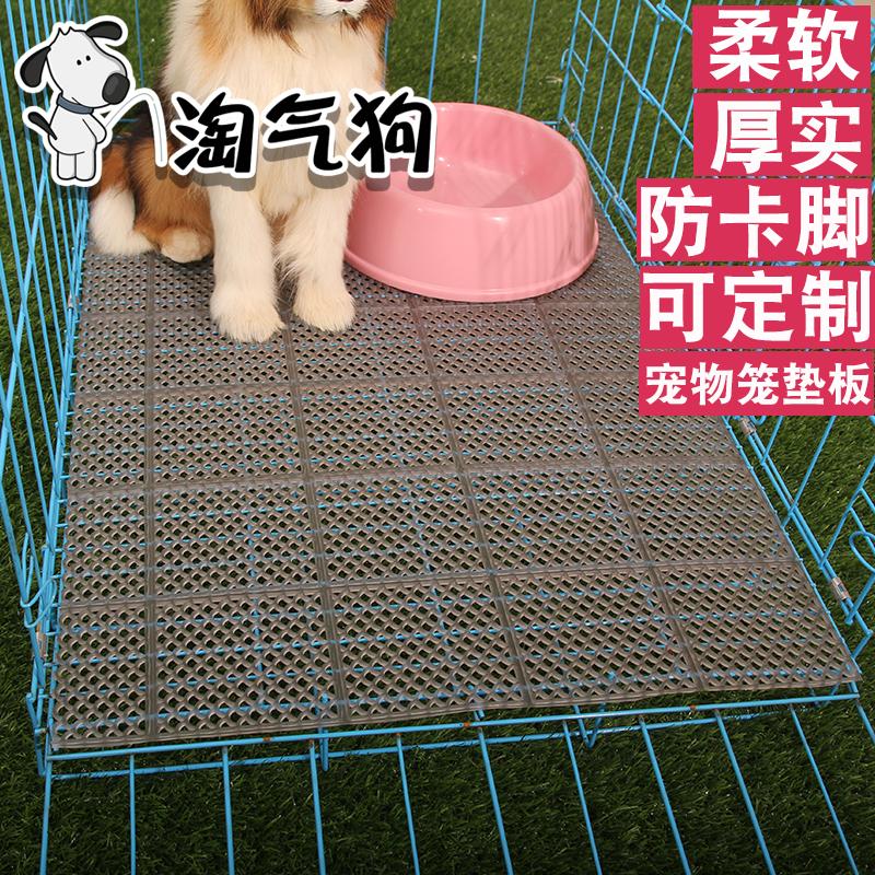 狗笼垫软塑料垫板加厚猫笼垫平台垫网格垫兔笼垫宠物垫子垫脚板垫