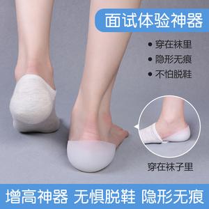 隐形内增高 鞋垫 男女仿生硅胶舒适后跟套矮子乐软袜抖音增高神器