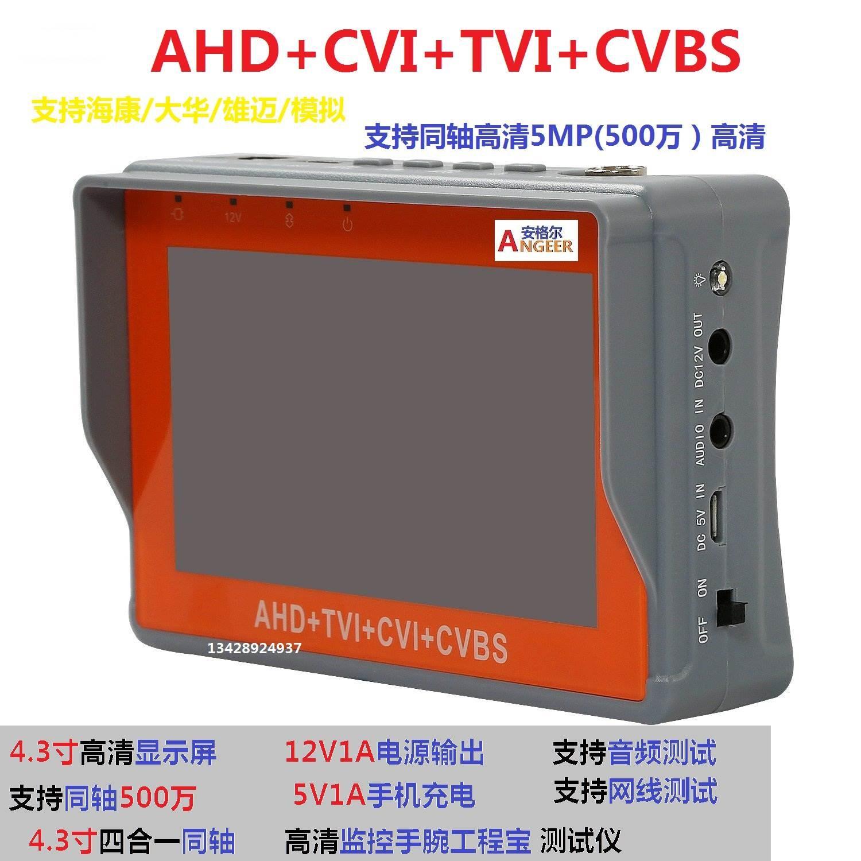4.3寸手腕式工程宝监控四合一同轴高清5MP视频监控测试仪模拟检测