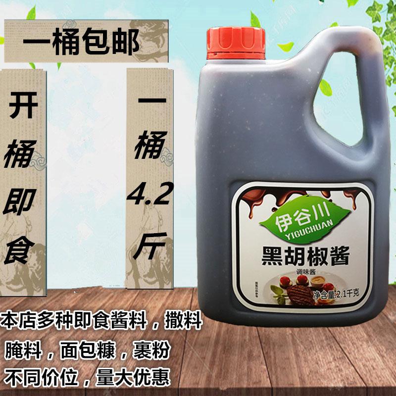 伊谷川黑椒汁2.1kg意大利面酱 牛排酱 黑胡椒酱 脆皮鸡 烤肉拌饭