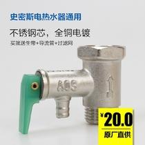 AO史密斯0.8mpa电热水器通用安全阀泄压阀全铜单向止回减压阀配件