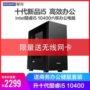 攀升酷睿十代i5 10400/240G家用游戏办公组装台式电脑主机DIY整机