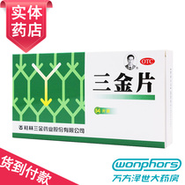 Guilin three gold three gold tablets 54 pieces of antipyretic detoxification wet urine short red dripping pain urinary tract infection urinary frequency