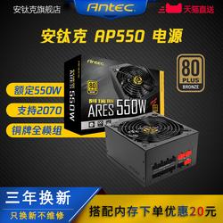 【安钛克旗舰店】AP550 额定550W 铜牌全模组台式主机电脑电源