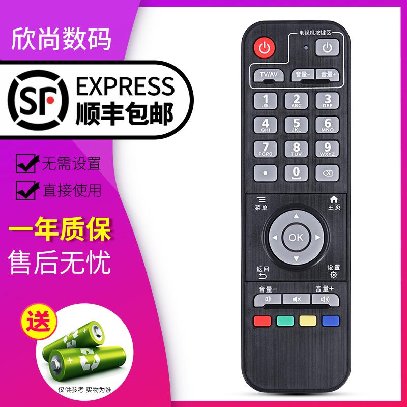 中国移动 中国联通 北京数码视讯Q5 宽带电视机顶盒遥控器 Q1Q3Q4