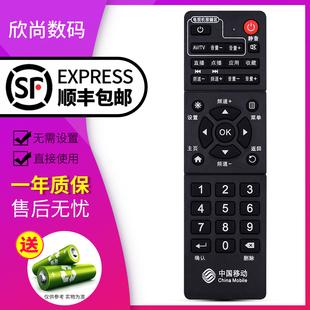 中国移动机顶盒遥控器万能通用网络中国移动宽带电视机顶盒遥控器 移动机顶盒遥控器通用魔百盒易视TV魔百和