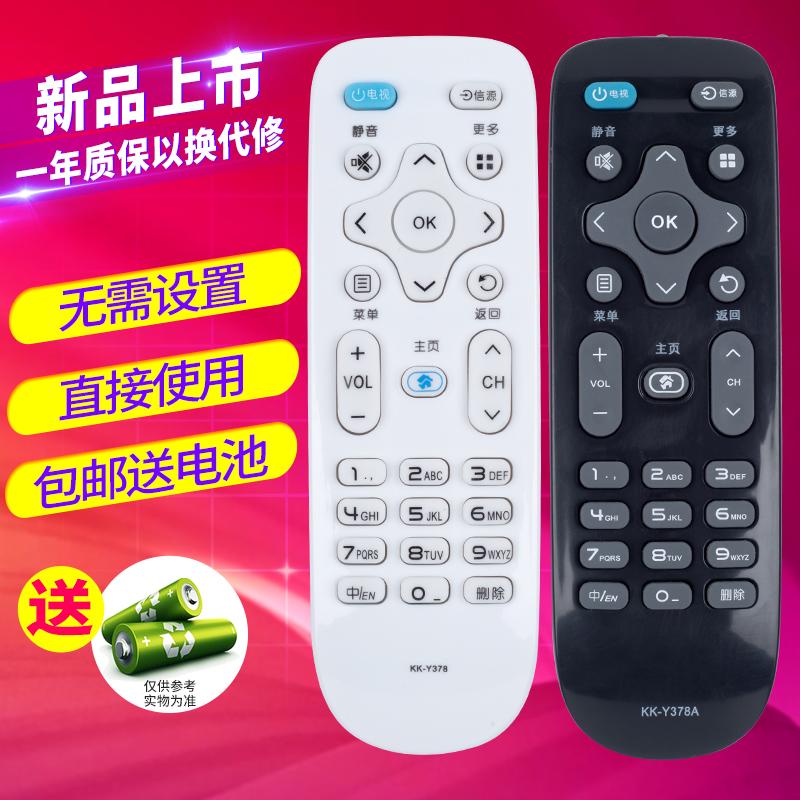 ?? 原装康佳液晶电视KK-Y378 LED39K35A LED43K35A LED55K35U遥控器LED32S1 KK-Y378A KK-Y378C 通用KW-Y003