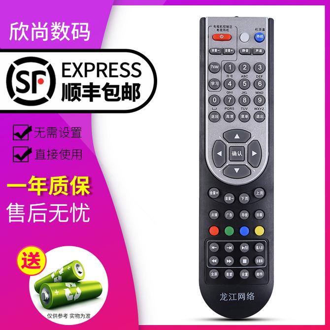 黑龙江 数字有线电视机顶盒遥控器 九联科技 96396 龙江网络