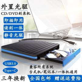 外置光驱盒usb3.0移动dvd台式笔记本mac苹果一体机华为联想惠普戴尔电脑typec通用光盘播放驱动外接CD刻录机图片