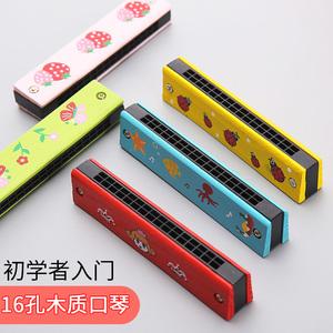 儿童木质口琴16孔幼儿园小学生初学者吹奏乐器创意礼物口风琴玩具