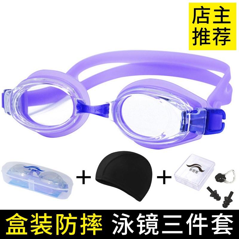 10月16日最新优惠成人游泳装备游儿童女戴鼻护游泳镜