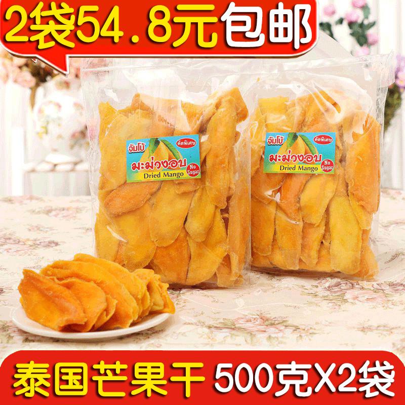 泰国芒果干500gx2袋包邮进口无糖芒果片特产零食果干果脯水果干