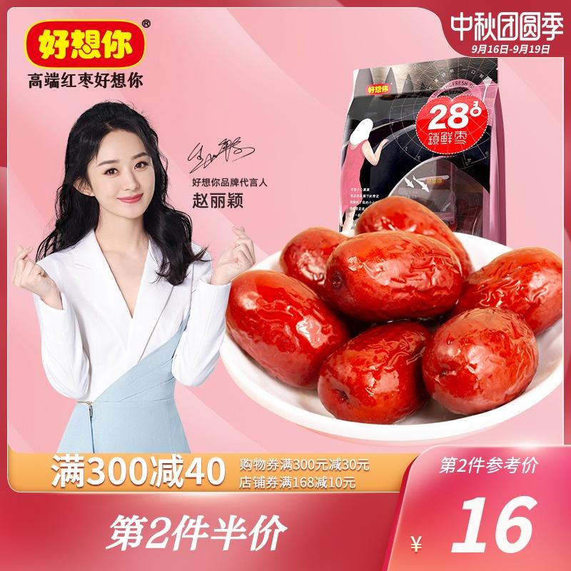 【好想你_锁鲜枣500g/袋】免洗红枣灰枣新疆特产零食独立小包装