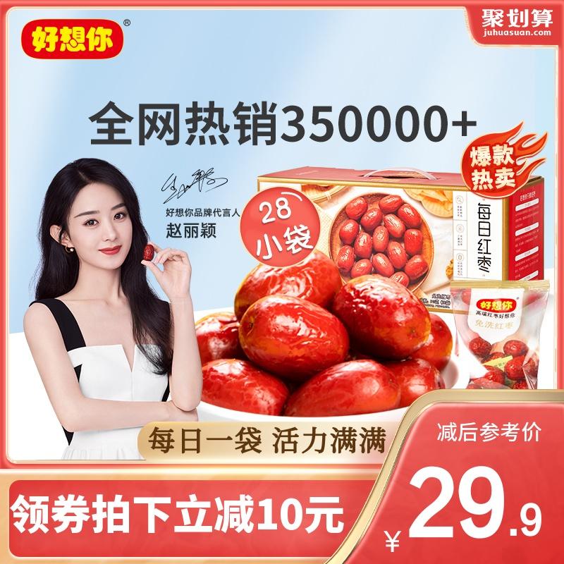 【好想你_每日红枣840g/盒】新疆特产奶枣原料即食礼盒装