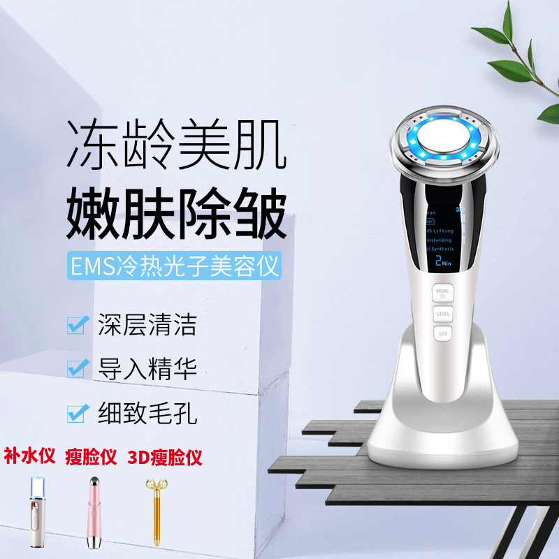 Introduction instrument cold and hot facial massage pore cleaning face export domestic facial beauty instrument rejuvenation Li Jiaqi