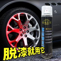 脱漆剂去汽车轮毂油漆清除剂自喷漆清洁洗车身飞漆油漆环保清洗剂