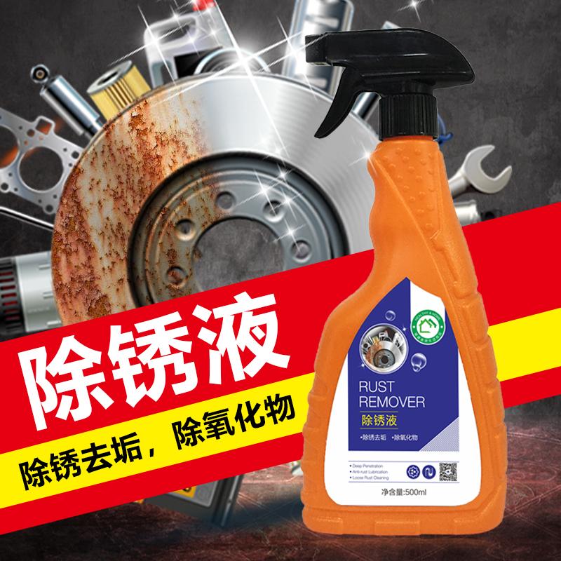 不锈钢除锈剂金属强力快速去生锈清洁液汽车钢筋工业清洗铁锈神器