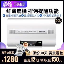 AUX/奥克斯 SMS-60SC20扁桶电热水器家用超薄60L升储水式小型速热图片