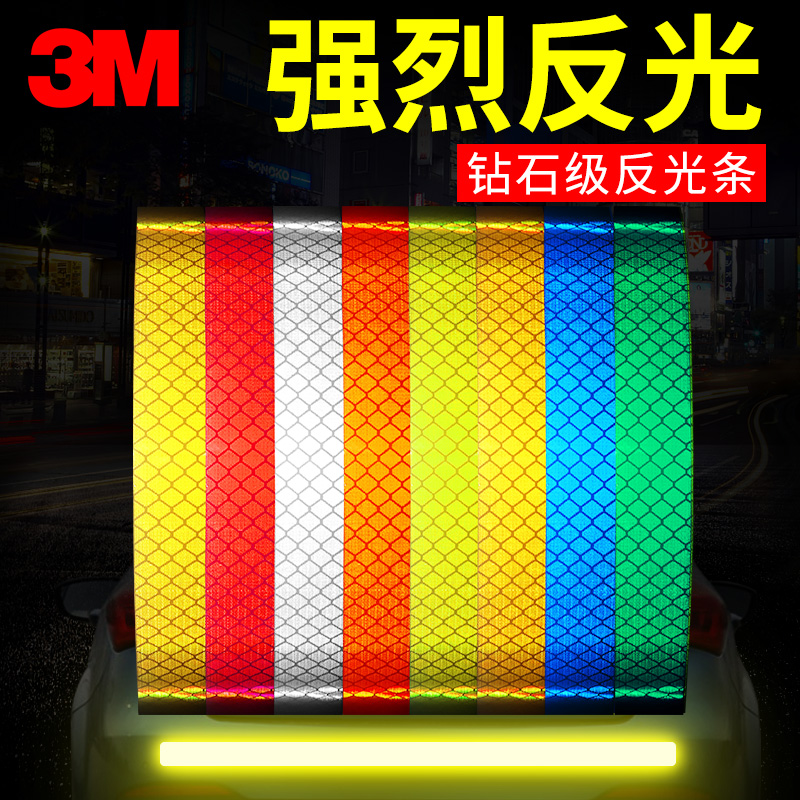 3M反光贴汽车贴纸装饰条夜光膜改装车身电动电瓶摩托自行车钻石级