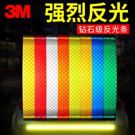 3M反光贴汽车贴纸装饰条夜光膜改装车身电动电瓶摩托自行车钻石级图片