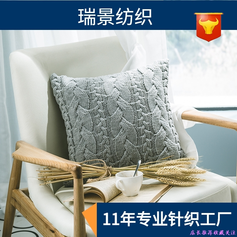 Pax Regent thick knitting solid color sofa pillow cover home soft accessories cushion pillow without core