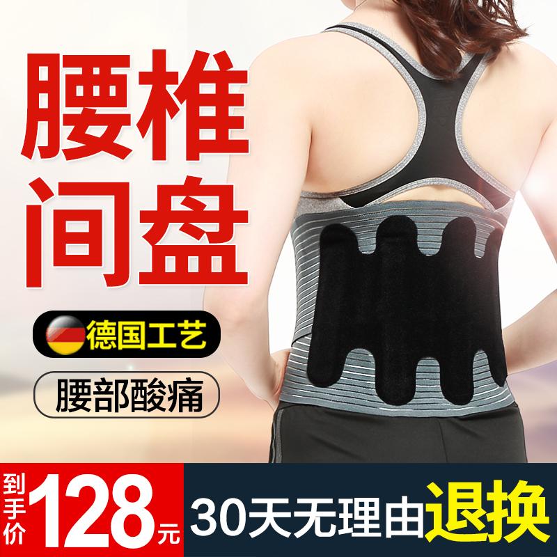 护腰带超薄款腰椎腰托固定夏季腰围钢板腰部绑腰脱矫正器男女夏天