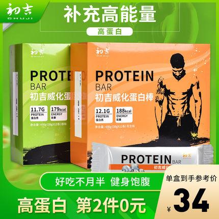 【初吉食品旗舰店】初吉 威化蛋白棒 456g*2件 共24根