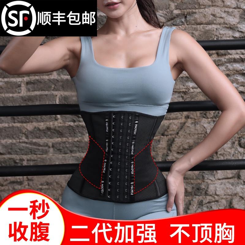 抖音运动束腰束腹绑产后瘦身收腹带塑形神器燃脂塑身衣健身腰封女 thumbnail