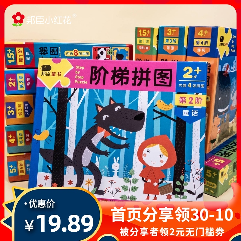 Childrens ladder puzzle girl safflower early education intelligence development toys 2-3-4-5-6 years old baby