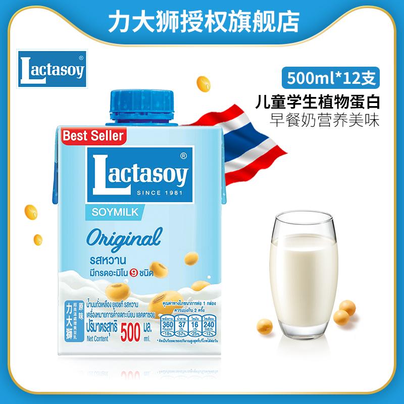 旗舰店泰国进口豆奶全天饮品力大狮