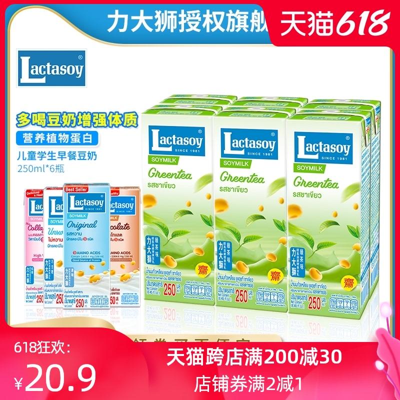 力大狮旗舰店泰国进口儿童豆奶早餐营养健康饮料低糖无糖250ML*6