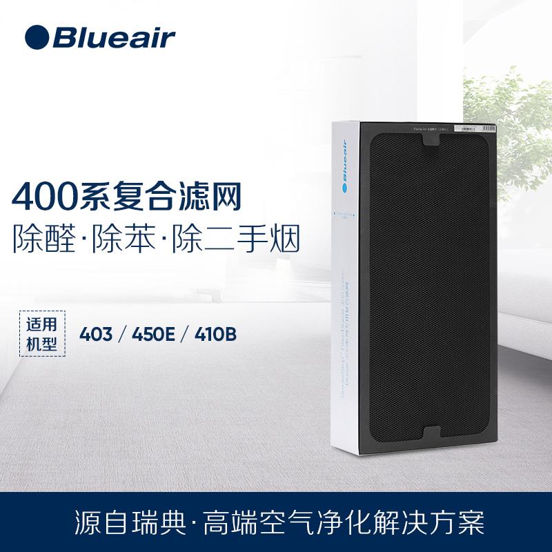 [blueair速网专卖店净化,加湿抽湿机配件]Blueair布鲁雅尔空气净化器家用月销量3件仅售658元