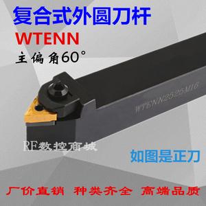 60度数控刀杆外圆车刀杆WTENN2020K16/2525M16机夹刀60度螺纹车刀