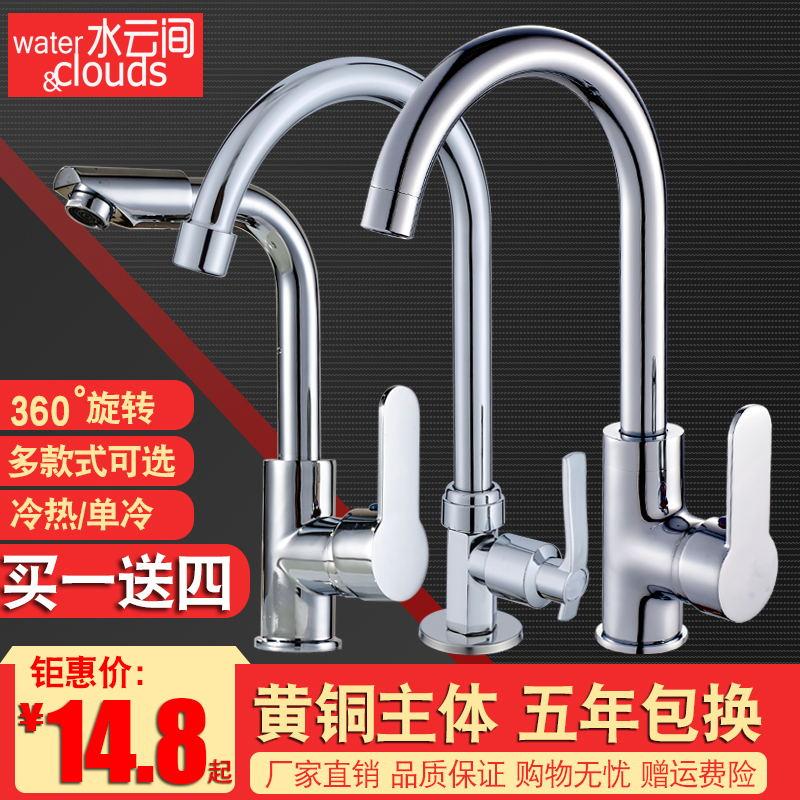 厨房洗菜盆冷热水龙头全铜体 单冷304不锈钢水槽洗衣池面盆水龙头