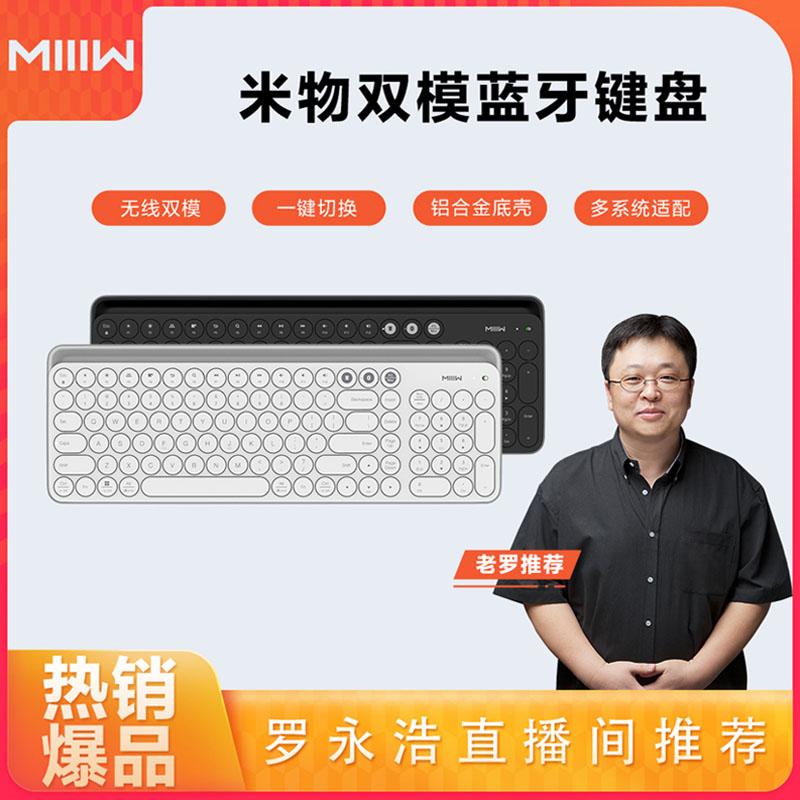 小米有品米物蓝牙双模mini平板键盘