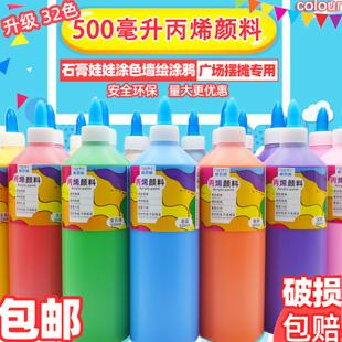 丙烯颜料500ml大瓶套装儿童彩绘石膏娃娃墙绘流体画手绘石头画